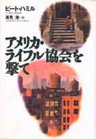 「アメリカ・ライフル協会を撃て」ハミル(ピート)/高見浩訳(集英社)