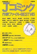 「Jコミック作家ファイルBEST145」文藝別冊(河出書房新社)