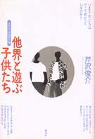 「他界と遊ぶ子供たち(少年達の資本主義)」芹沢俊介(青弓社)