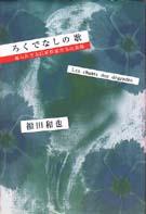 「ろくでなしの歌(知られざる巨匠作家たちの素顔)」福田和也(メディアファクトリー)