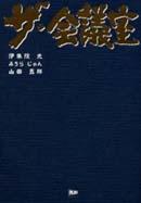 「ザ・会議室」伊集院光・みうらじゅん・山田五郎(光進社)