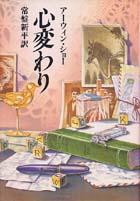 「心変わり」アーウィン・ショー/常盤新平訳(王国社)