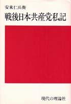 「戦後日本共産党私記」安東仁兵衛(現代の理論社)