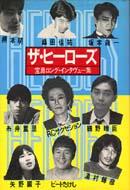 「ザ・ヒーローズ(宝島ロング・インタヴュー集)」-(JICC出版局)
