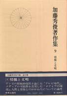 「加藤秀俊著作集-9-情報と文明」加藤秀俊(中央公論社)