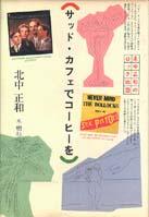 「サッド・カフェでコーヒーを(北中正和のロック地図)」北中正和(冬樹社)