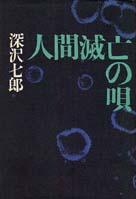 「人間滅亡の唄」深沢七郎(徳間書店)
