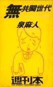 「無共闘世代(ウルトラマンと骨肉腫)」泉麻人(+みうらじゅん)(朝日出版社)
