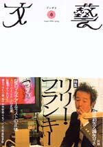 「文藝 2002春 特集:リリー・フランキー」-(河出書房新社)