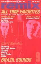 「REMIX #27 アーティスト、DJ、ライターが選ぶベスト・サウンド」リミクス(アウトバーン)
