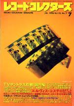 「レコード・コレクターズ 1996/7 TVサントラ大作戦「国内編」」-(ミュージック・マガジン)