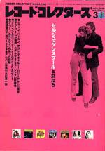 「レコード・コレクターズ 2000/3 セルジュ・ゲンスブールと女たち」-(ミュージック・マガジン)