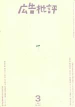 「広告批評 1997/3 平成新3種の神器大研究—たまごっち・プリクラ・じゃマール」-(マドラ出版)