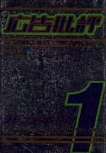 「広告批評 1998/1 非力本願」-(マドラ出版)