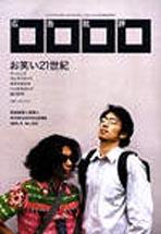 「広告批評 2001/9 No.252 お笑い21世紀」-(マドラ出版)