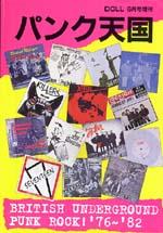 「パンク天国(ブリティッシュ・アンダーグラウンド・パンク・ロック'76〜'82)」DOLL6月号増刊(ドール)