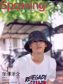 「スポッティングプラス 2001秋 窪塚洋介」Spotting+(ネコ・パブリッシング)