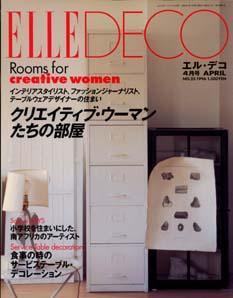 「エル・デコ No.23 1996/4 特集:クリエイティブ・ウーマンたちの部屋」ELLE DECO(アシェットフィリパッキジャパン)
