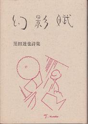 「詩集 幻影賦」黒田達也(ALMEEの会)