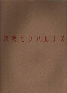 「池袋モンパルナス:絵画の青春・自由の精神」土方明司:編(練馬区立美術館)