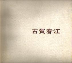 「古賀春江回顧展:生誕80周年記念」古賀春江/福岡縣文化会館:編(福岡県文化会館)