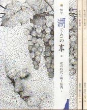 「北の時代:最上徳内 上中下」秦恒平(湖の本)