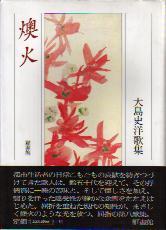 「燠火」大島史洋(雁書館)