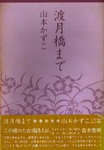 「渡月橋まで(詩集)」山本かずこ(いちご舎)