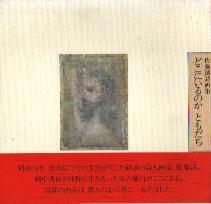 「どこにいるのかともだち:佐藤溪詩画集」佐藤渓(由布院美術館)