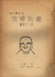 「虫喰地蔵(ツル野クミ像)」川原一之/版画川原由紀子(らかん堂)