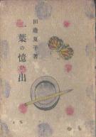 「一葉の憶ひ出」田辺夏子(潮鳴会)