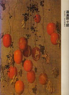 「高島野十郎(図録)」福岡県立美術館:編(福岡県立美術館)