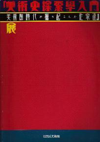 「美術史探索学入門:美術館時代が掘り起こした作家たち展」目黒区美術館(目黒区美術館)