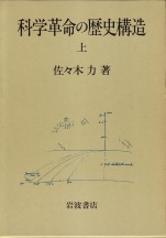 「科学革命の歴史構造-上-」佐々木力(岩波書店)