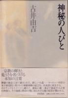 「神秘の人びと」古井由吉(岩波書店)