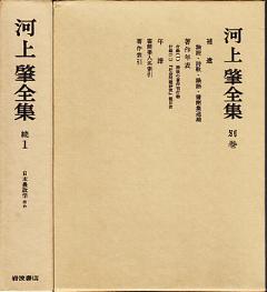 「河上肇全集:第2期(続7冊+別巻=8冊)揃」河上肇(岩波書店)