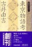「東京物語考」古井由吉(岩波書店)