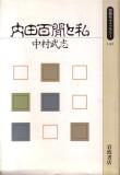 「内田百間と私」中村武志(岩波書店)