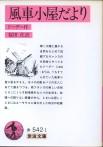 「風車小屋だより」ドーデー(アルフォンス)/桜田佐 訳(岩波書店)