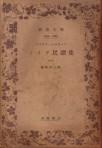 「ドイツ民譚集-1-」シュワーブ(グスタフ)/国松孝二訳(岩波書店)