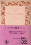 「アンデルセン童話集-6-」アンデルセン/大畑末吉訳(岩波書店)