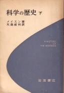 「科学の歴史-下-」メイスン/矢島祐利訳(岩波書店)