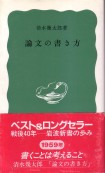 「論文の書き方」清水幾太郎(岩波書店)
