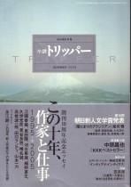 「週刊朝日別冊・小説トリッパー(2005年夏季号)」永江朗 他(朝日新聞社)