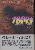 「813」ルブラン(モーリス)/大友徳明訳(偕成社)