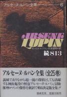 「続813」ルブラン(モーリス)/大友徳明訳(偕成社)