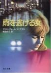 「雨を逃げる女」ディアブル(クリストフェール)/長島良三訳(角川書店)