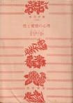 「性と愛情の心理」フロイド/安田徳太郎・安田一郎訳(角川書店)