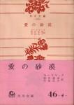 「愛の砂漠」モーリヤック/新庄嘉章・中島公子訳(角川書店)