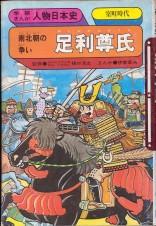 「人物日本史 足利尊氏」伊東章夫/樋口清之監修(学習研究社)